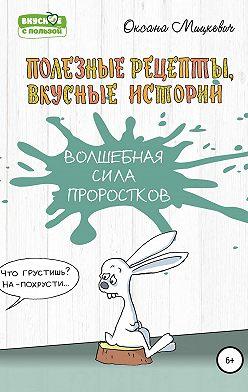 Оксана Мицкевич - Волшебная сила проростков