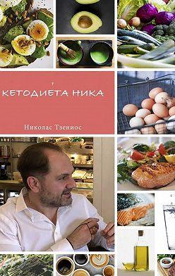 Николас Тзениос - КетодиетаНика