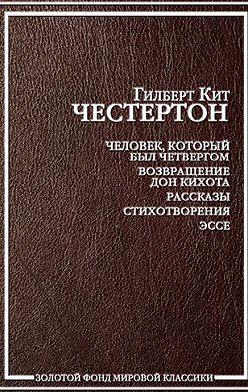 Гилберт Кит Честертон - Перстень прелюбодеев