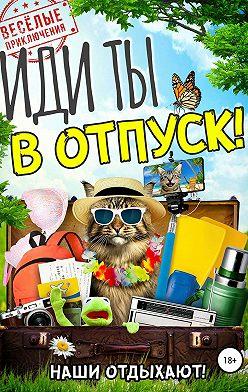 Алексей Ладо - Иди ты в отпуск!