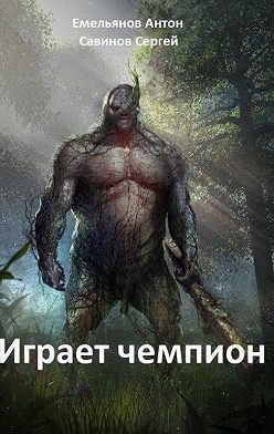 Сергей Савинов - Играет чемпион