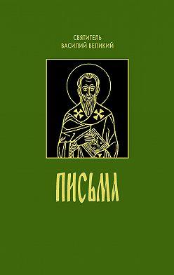 святитель Василий Великий - Письма