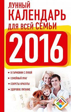 Нина Виноградова - Лунный календарь для всей семьи. 2016 год