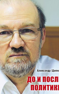 Александр Щипков - До и после политики