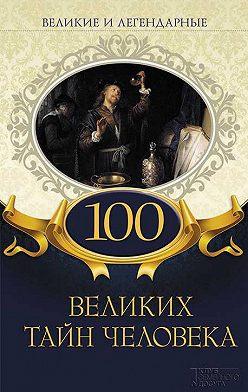 Коллектив авторов - 100 великих тайн человека