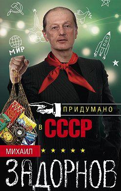 Михаил Задорнов - Придумано в СССР