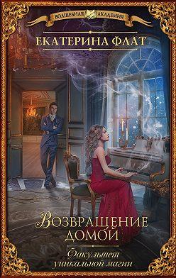 Екатерина Флат - Факультет уникальной магии. Возвращение домой
