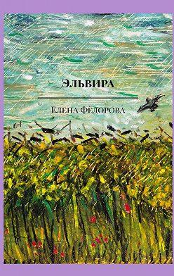 Елена Фёдорова - Эльвира. Музыкально-поэтическая пьеса
