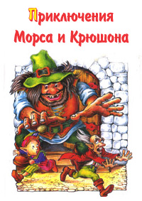 Михаил Каришнев-Лубоцкий - Приключения Морса и Крюшона