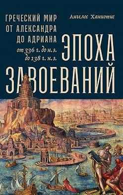 Ангелос Ханиотис - Эпоха завоеваний