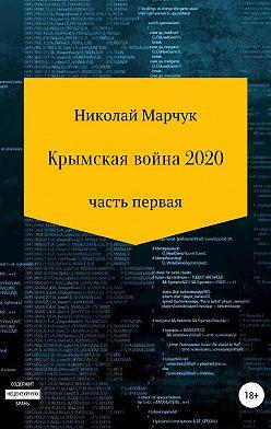 Николай Марчук - Крымская война 2020