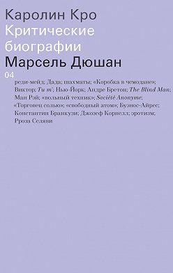 Каролин Кро - Марсель Дюшан