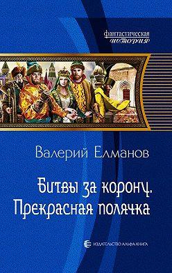 Валерий Елманов - Битвы за корону. Прекрасная полячка