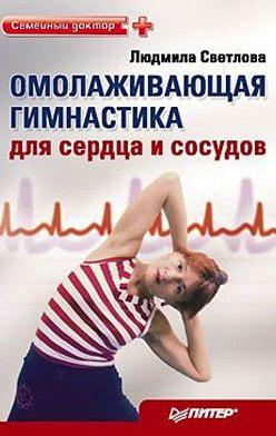 Людмила Светлова - Омолаживающая гимнастика для сердца и сосудов