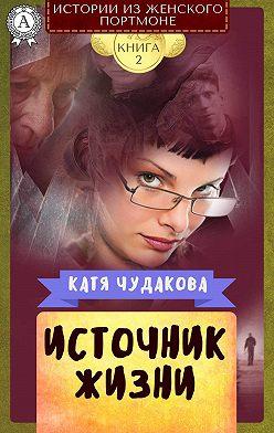 Катя Чудакова - Источник жизни