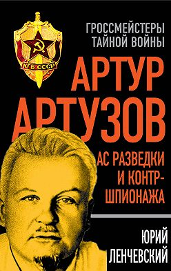 Юрий Ленчевский - Артур Артузов – отец советской контрразведки