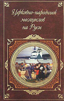 И. Калинский - Церковно-народный месяцеслов на Руси