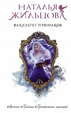 Наталья Жильцова - Факультет призраков