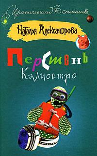 Наталья Александрова - Перстень Калиостро