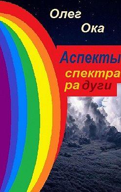 Олег Ока - Аспекты спектра радуги