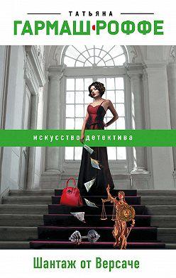 Татьяна Гармаш-Роффе - Шантаж от Версаче