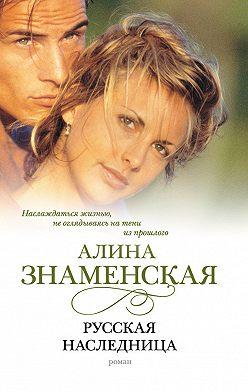 Алина Знаменская - Русская наследница