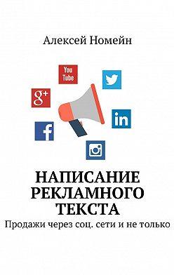 Алексей Номейн - Написание рекламного текста. Продажи через соц. сети инетолько