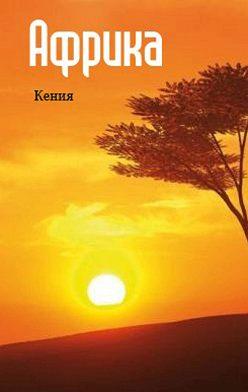 Неустановленный автор - Восточная Африка: Кения