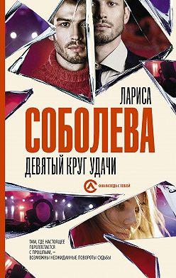 Лариса Соболева - Девятый круг удачи