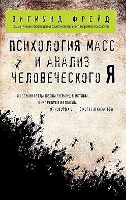 Зигмунд Фрейд - Психология масс и анализ человеческого «Я» (сборник)