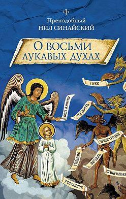 Преподобный Нил Синайский (Анкирский) - «О восьми лукавых духах» и другие аскетические творения