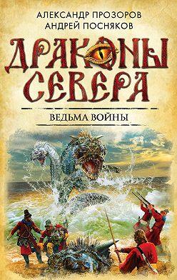 Александр Прозоров - Ведьма войны