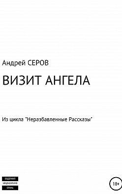 Андрей СЕРОВ - Визит Ангела