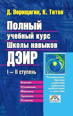 Д. Верищагин - Полный учебный курс Школы навыков ДЭИР. I—II ступень