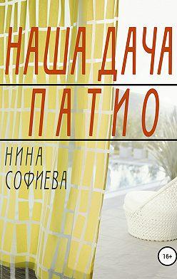 Нина Софиева - Наша дача. Патио