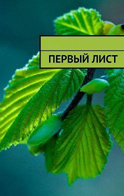 Александр Малашенков - Первыйлист