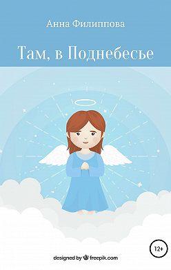Анна Филиппова - Там, в Поднебесье