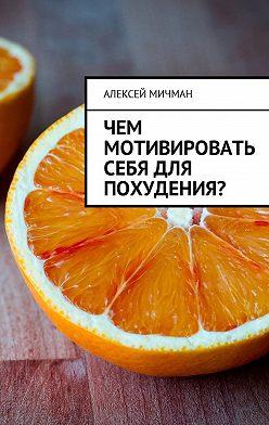 Алексей Мичман - Чем мотивировать себя для похудения?
