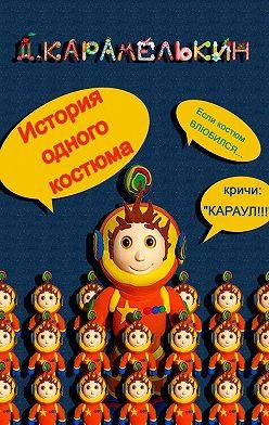 Дмитрий Карамелькин - История одного костюма