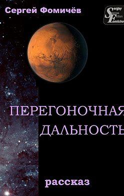 Сергей Фомичёв - Перегоночная дальность. рассказ