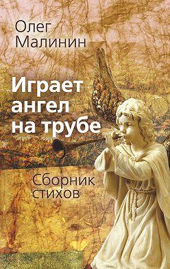 Олег Малинин - Играет ангел на трубе. Сборник стихов