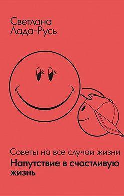 Светлана Лада-Русь - Напутствие в счастливую жизнь