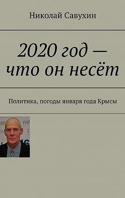 Николай Савухин - 2020год– что он несёт. Политика, погоды января года Крысы
