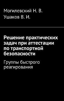 Владимир Ушаков - Решение практических задач при аттестации по транспортной безопасности. Группы быстрого реагирования