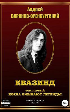 Андрей Воронов-Оренбургский - Квазинд. Том первый. Когда оживают легенды