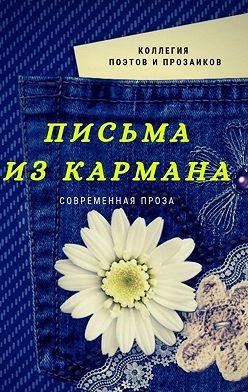 Мария Бутырская - Письма изкармана