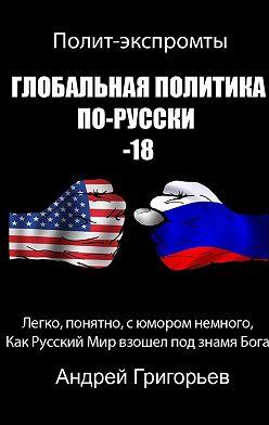 Андрей Григорьев - Глобальная политика по-русски–18
