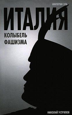 Николай Устрялов - Италия – колыбель фашизма
