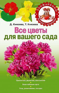 Дарья Князева - Все цветы для вашего сада
