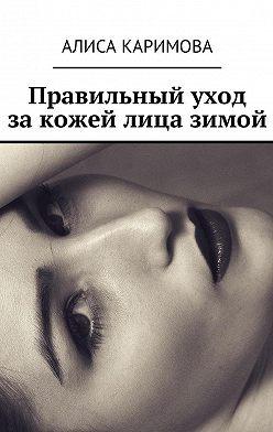 Алиса Каримова - Правильный уход закожей лица зимой